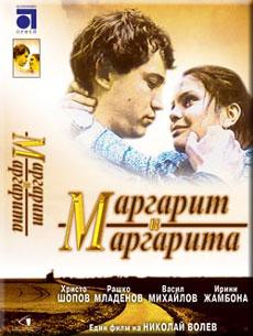 Маргарит и Маргарита 1989