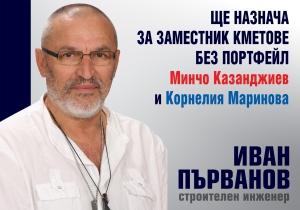 Пловакативният плакат на Иван Първанов