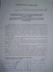 Отворено писмо с подписи