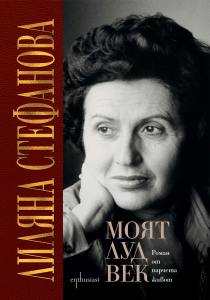 Moyat-lud-vek