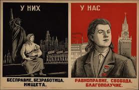 Съветски соцпропаганден плакат от 20 век.