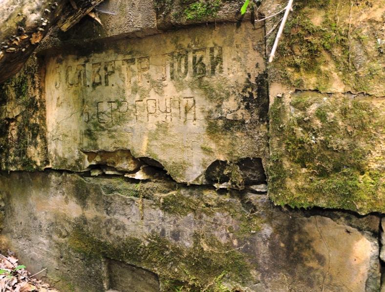 Тази запазена чешмичка с надпис напомня днес за лагера